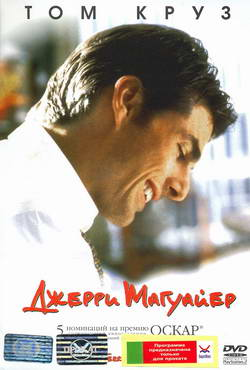 Фильм Джерри Магуайер (Film Jerry Maguire)