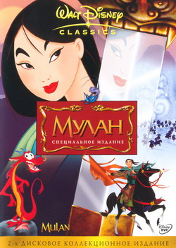 Фильм Мулан (2 DVD) (Film Mulan)