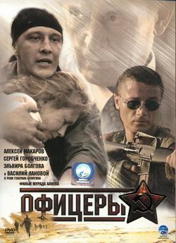 Фильм Офицеры 1971 Скачать Торрент