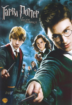 Фильм Гарри Поттер и Орден Феникса (Film Harry Potter and the Order of the Phoenix)