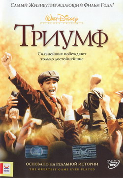 Фильм Триумф (Film Greatest Game Ever Played, The)