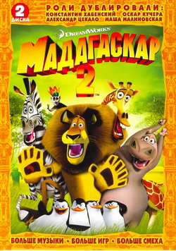 Фильм Мадагаскар 2 (2 DVD) (Film Madagascar: Escape 2 Africa)