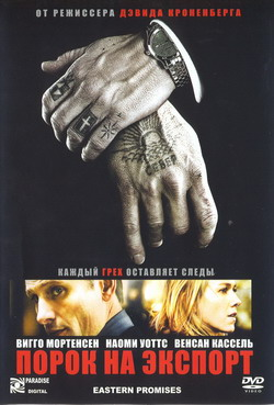 Фильм Порок на экспорт (Film Eastern Promises)