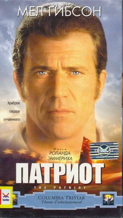 Фильм Патриот (Film The Patriot)