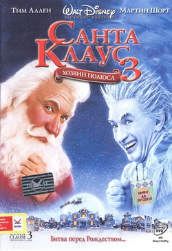 Фильм Санта Клаус 3: Хозяин полюса (Film The Santa Clause 3: The Escape Clause)