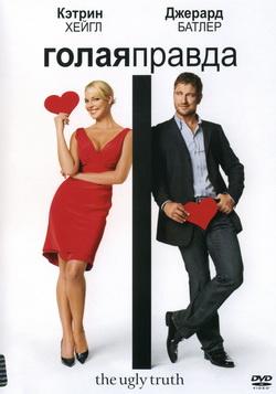 akter-v-filme-golaya-pravda