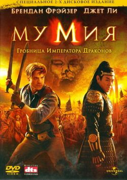 Фильм Мумия 3: Гробница императора драконов (2 DVD) (Film The Mummy: Tomb of the Dragon Emperor)