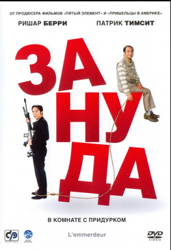 Фильм Зануда (Film A Pain In The Ass)