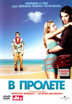 Фильм В пролете (Film Forgetting Sarah Marshall)